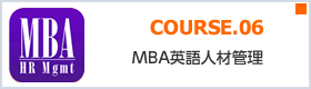 COURSE.06 MBA ファイナンス