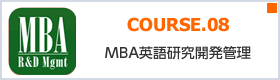 COURSE.08 MBA英語研究開発管理 Mgmt