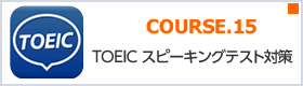 COURSE.15 TOEIC スピーキングテスト対策