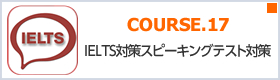 COURSE.17 IELTS対策スピーキングテスト対策