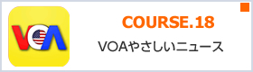 COURSE.18 VOAやさしいニュース
